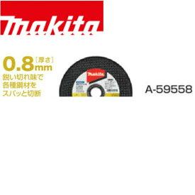 【新品未使用】マキタ 切断砥石(金属・ステンレス用) 105×0.8×15mm(10枚入) A-59558
