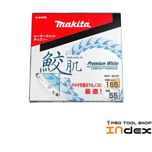 マキタ 鮫肌 プレミアムホワイトチップソー 165mm 55T A-64369 新開発特殊加工印刷技術採用 超硬質特殊チップ マルノコ 送料無料