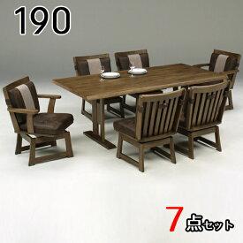 ダイニングテーブルセット 6人掛け 7点セット 190テーブル 北欧 モダン おしゃれ シンプル シック ダイニングテーブルセット 木製 無垢材 ダイニングセット 6人 食卓テーブルセット ダイニング チェアー リビングテーブルセット