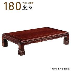 和風 おしゃれ 座卓 幅180cm ローテーブル ちゃぶ台 和室 テーブル リビングテーブル 北欧 モダン シンプル シック 木製 食卓テーブル 座敷机 国産