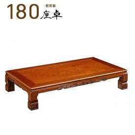 座卓 幅180cm 和風 おしゃれ ローテーブル ちゃぶ台 和室 テーブル リビングテーブル 北欧 モダン シンプル シック 木製 食卓テーブル 座敷机 国産