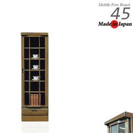 スリム 本棚 書棚 完成品 幅45cm ミドル キャビネット リビングボード リビング収納 魅せる収納 収納棚 飾り棚 扉付き 開き戸 引き出し 書斎 北欧 モダン ベーシック おしゃれ シンプル 木製 無垢材 大川家具 日本製 送料無料