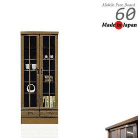 本棚 書棚 完成品 幅60cm ミドル キャビネット リビングボード リビング収納 魅せる収納 収納棚 飾り棚 扉付き 開き戸 引き出し 書斎 北欧 モダン ベーシック おしゃれ シンプル 木製 無垢材 大川家具 日本製 送料無料