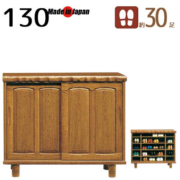 引き戸 下駄箱 和風 シューズボックス 130 ロータイプ 完成品 日本製 木製 無垢 靴箱 玄関収納家具 おしゃれ 和モダン シンプル