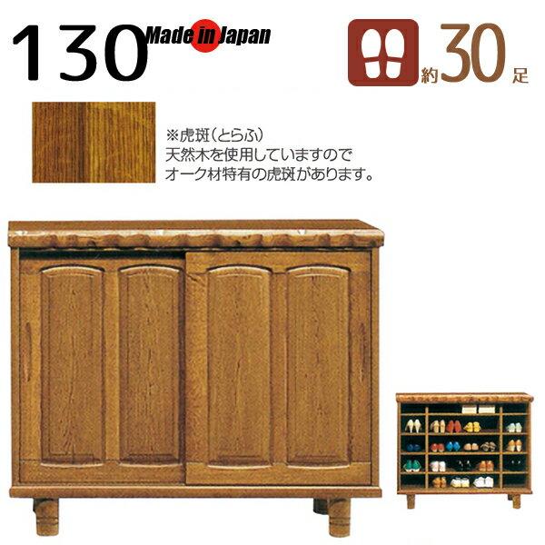 下駄箱 和風 シューズボックス 130 ロータイプ 完成品 日本製 木製 無垢 靴箱 玄関収納家具 和モダン