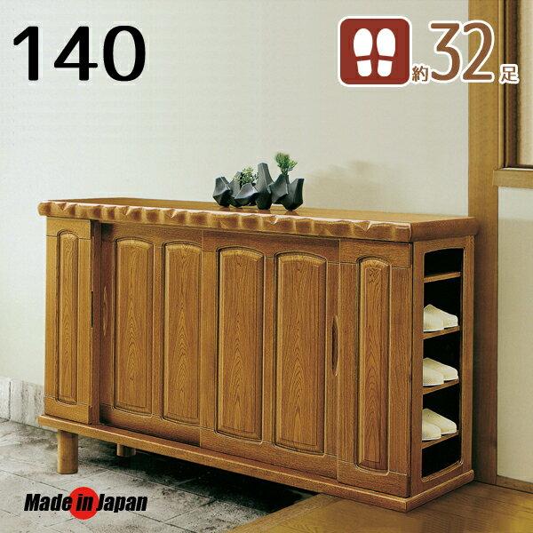 下駄箱 和風 シューズボックス 140 ロータイプ 完成品 日本製 木製 無垢 靴箱 玄関収納家具 和モダン スリッパボックス