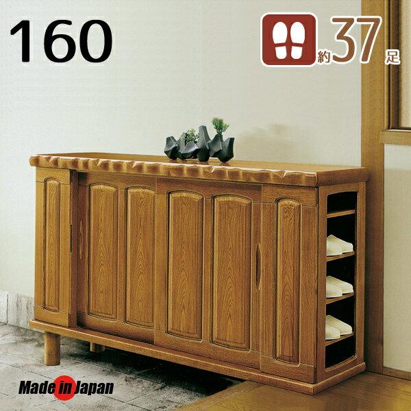 和風 シューズボックス 下駄箱 160 ロータイプ 完成品 日本製 木製 無垢 靴箱 玄関収納家具 和モダン スリッパボックス