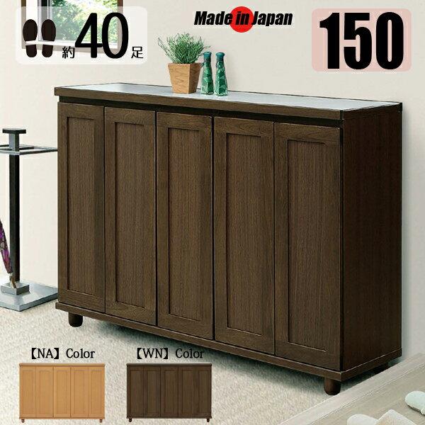 下駄箱 シューズボックス 靴箱 150 ロータイプ 完成品 日本製 木製 無垢 玄関収納家具 北欧 モダン 開き戸