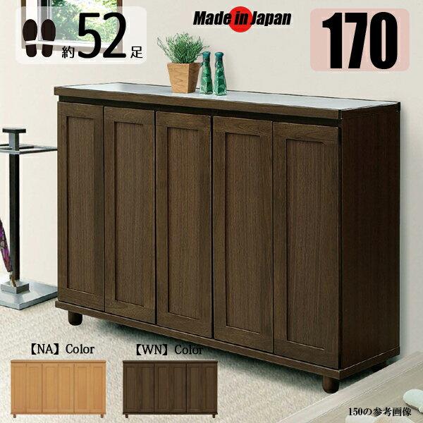下駄箱 ロータイプ シューズボックス 靴箱 170 完成品 日本製 木製 無垢 玄関収納家具 北欧 モダン 開き戸