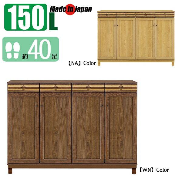 ロータイプ シューズボックス 下駄箱 靴箱 150 完成品 日本製 木製 無垢 玄関収納家具 北欧 モダン 開き戸 引き出し