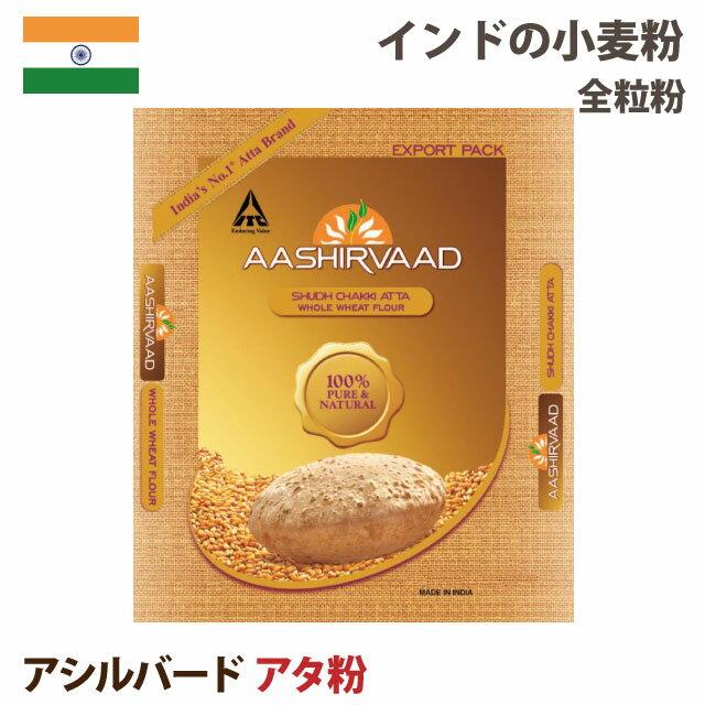 アタ粉 1kg【ITC】【 Aashirvaad】【 ATTA】