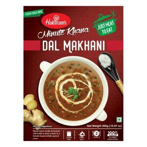 ダル マカニ 300g (2人前)【Haldiram's DAL MAKHANI 300g】インドカレー レトルト/アズキ/ウラド豆/豆カレー/チャナ/バターカレー/Chana Curry