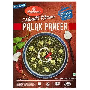 パラク パニール 300g (2人前)【Haldiram's PALAK PANEER 300g】ほうれん草とチーズのカレー/インドカレー レトルト/ほうれん草カレー/ベジタリアン/サグカレー/チーズ/野菜カレー/Curry/sag