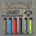Uwell Caliburn G(ユーウェル カリバーン ジー) Pod System Kit オリジナルストラップ付き【メール便で送料無料!】