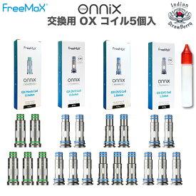 Freemax Onnix 交換用 OX コイル(5個入) for Onnix 20W(0.5Ω〜) / Onnix 2 15W(0.8Ω〜) + エンプティボトル