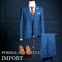 ブルー系 スーツ メンズ 3P スリーピース セットアップ スーツ 上下セット 結婚式 衣装 新郎 タキシード 男 個性的 カ…