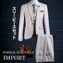 オフホワイト スーツ メンズ 3P スリーピース セットアップ スーツ 上下セット 結婚式 衣装 新郎 タキシード 男 個性…