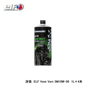 【Kawasaki/カワサキ】 Elf Vent Vert (エルフ ヴァン・ヴェール) 10W-50 冴強 1L×4本セット リストバンド付き