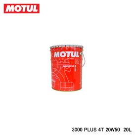【MOTUL/モチュール】 3000 PLUS 4T 20W50 20L 品番:11301350