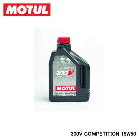 【MOTUL/モチュール】 300V COMPETITION(300V コンペティション) 15W50 2L