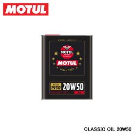 【MOTUL/モチュール】 CLASSIC OIL(クラッシック オイル) 20W50 2L