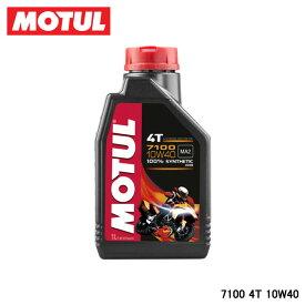 【MOTUL/モチュール】 7100 4T 10W40 1L
