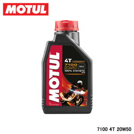 【MOTUL/モチュール】 7100 4T 20W50 1L