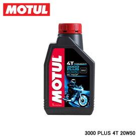 【MOTUL/モチュール】 3000 PLUS 4T 20W50 1L