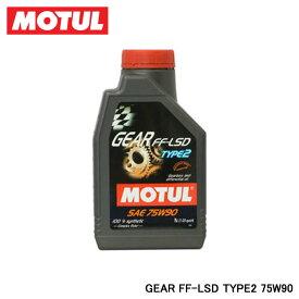 【MOTUL/モチュール】 GEAR FF-LSD TYPE2(ギア FF-LSD タイプ2) 75W90 1L