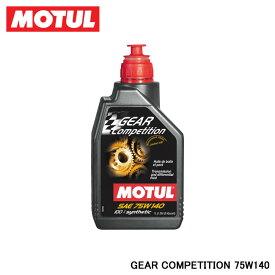 【MOTUL/モチュール】 GEAR COMPETITION(ギア コンペティション) 75W140 1L