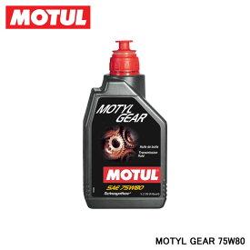 【MOTUL/モチュール】 MOTYL GEAR(モーチルギア) 75W80 1L