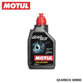 【MOTUL/モチュール】 GEARBOX(ギア・ボックス) 80W90 1L