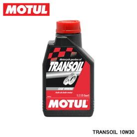 【MOTUL/モチュール】 TRANSOIL(トランスオイル) 10W30 1L