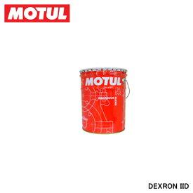【MOTUL/モチュール】 DEXRON IID(デクスロ2d) 20L