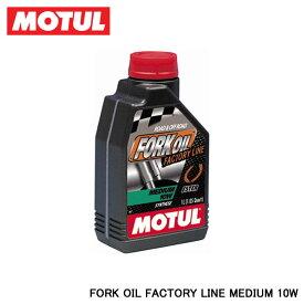 【MOTUL/モチュール】 FORK OIL FACTORY LINE MEDIUM(フォークオイル ファクトリーラインミディアム) 10W 1L
