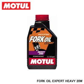 【MOTUL/モチュール】 FORK OIL EXPERT HEAVY(フォークオイル エキスパート ヘビー) 20W 1L