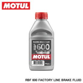 【MOTUL/モチュール】 RBF600 FACTORY LINE BRAKE FLUID(RBF600 ファクトリーライン ブレーキフルード) 0.5L