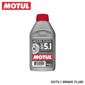 【MOTUL/モチュール】 DOT5.1 BRAKE FLUID(DOT5.1 ブレーキフルード) 0.5L