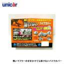 【ユニカー工業】 熱いマフラーのままかけても溶けないバイクカバー 6Lサイズ 品番:BB-708