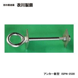 【衣川製鎖工業株式会社】 かてーな!!シリーズ アンカー新型 ISPN-2530