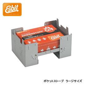 【エスビット】  ポケットストーブ ラージサイズ 品番:es00289000