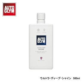 【AUTO GLYM/オートグリム】 ウルトラ・ディープ・シャイン 500ml 品番:21101520