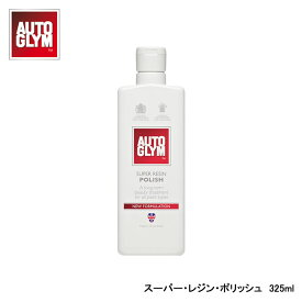 【AUTO GLYM/オートグリム】 スーパー・レジン・ポリッシュ 325ml 品番:21104110