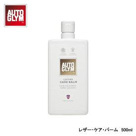 【AUTO GLYM/オートグリム】 レザー・ケア・バーム 500ml 品番:21403320