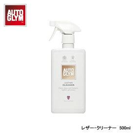 【AUTO GLYM/オートグリム】 レザー・クリーナー 500ml 品番:21403520
