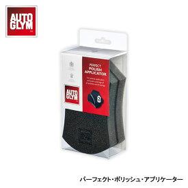 【AUTO GLYM/オートグリム】 パーフェクト・ポリッシュ・アプリケーター 品番:21504460