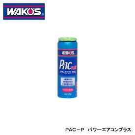 【WAKO'S/ワコーズ】 PAC-P パワーエアコンプラス 品番:A052