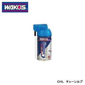 【WAKO'S/ワコーズ】 CHL チェーンルブ 品番:A310