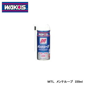 【WAKO'S/ワコーズ】 MTL メンテループ 220ml 品番:A334