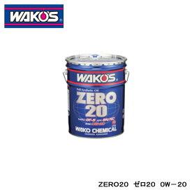 【WAKO'S/ワコーズ】 ZERO20 ゼロ20 0W-20 20L 品番:E256